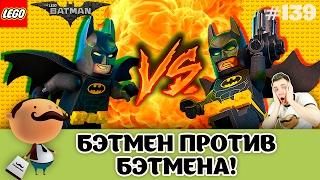 БЭТМЕН ПРОТИВ БЭТМЕНА! Смотреть бой и обзор ЛЕГО Фильм: Бэтмен 70900 и 70901(Сегодня мы смотрим на два небольших набора серии ЛЕГО Фильм: Бэтмен - это LEGO BATMAN 70901 - Ледяная aтака Мистера..., 2017-02-16T12:14:29.000Z)