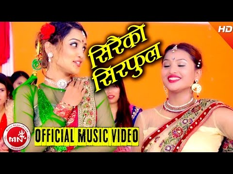शिरैको शिरफूल - Siraiko Sirphool - Apsara Kapri Shakya -New Nepali Teej Video Song 2016/2073