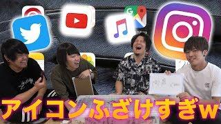 【iPhone】どんなアプリか当てろ!ふざけアプリアイコンクイズ!