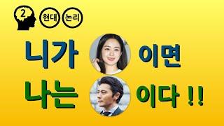 조건문의 진리조건 (feat. 김태희, 장동건)