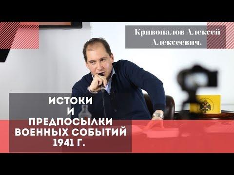 Истоки и предпосылки военных событий 1941 г. Кривопалов Алексей Алексеевич.