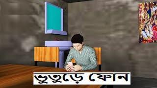 Bhuter golpo     ভুতুড়ে ফোন    Full Part   Haunted phone   ভূতের গল্প   Bangla cartoon 16   4k   HD