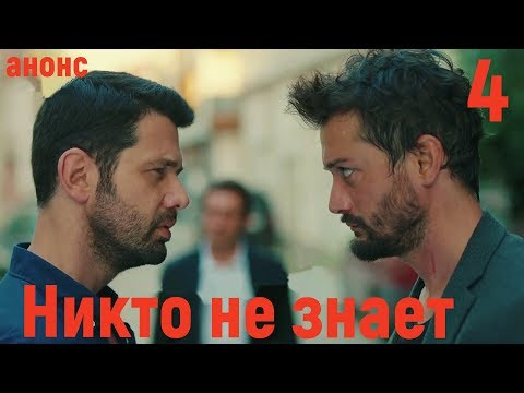 4 серия Никто не знает фрагмент русские субтитры HD (English Subtitles)