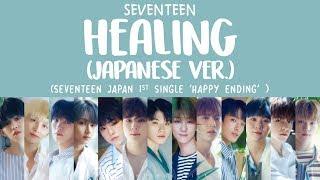 [LYRICS/가사] SEVENTEEN (세븐틴) - Healing (Japanese Version)  [Seventeen Japan 1st Single Happy Ending] mp3