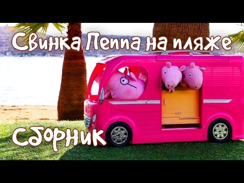 Все серии Свинки Пеппы ПОДРЯД! Мягкие игрушки: Peppa Pig на пляже. СБОРНИК 20 минут!