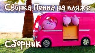 Все серии Свинки Пеппы подряд - Игрушки на пляже