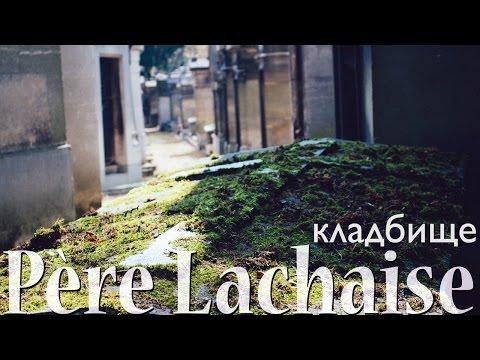 PARIS VLOG #6 Кладбище Пер-Лашез (Père Lachaise)
