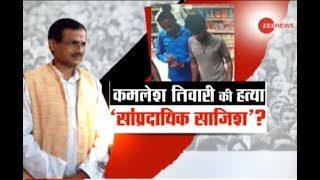 Taal Thok Ke: The murder of Kamlesh Tiwari is a 'communal conspiracy'? (Part 2)