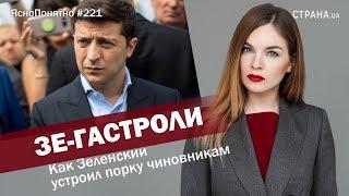 Зе-гастроли. Как Зеленский устроил порку чиновникам | ЯсноПонятно #221 by Олеся Медведева
