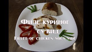 Филе куриное  су вид Fillet of chicken sous vide