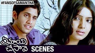 Samantha and Naga Chaitanya Best Moment | Ye Maya Chesave Telugu Movie Scenes | AR Rahman
