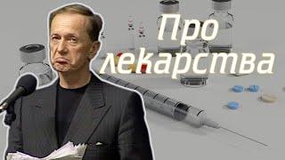 Михаил Задорнов - Про лекарства