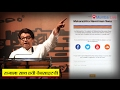 Mns Lagging Behind In Use Of Technology | Mumbai Live video