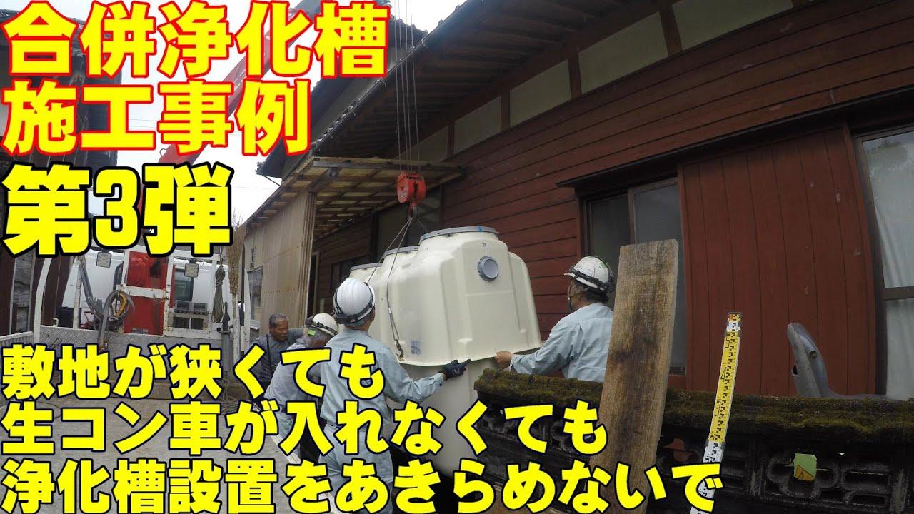 NO.46 合併浄化槽設置工事 施工事例 第3弾