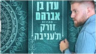 עדן בן אברהם - מחרוזת זורק ת