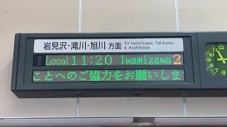 JR北海道 森林公園駅 改札口 発車標(LED電光掲示板)