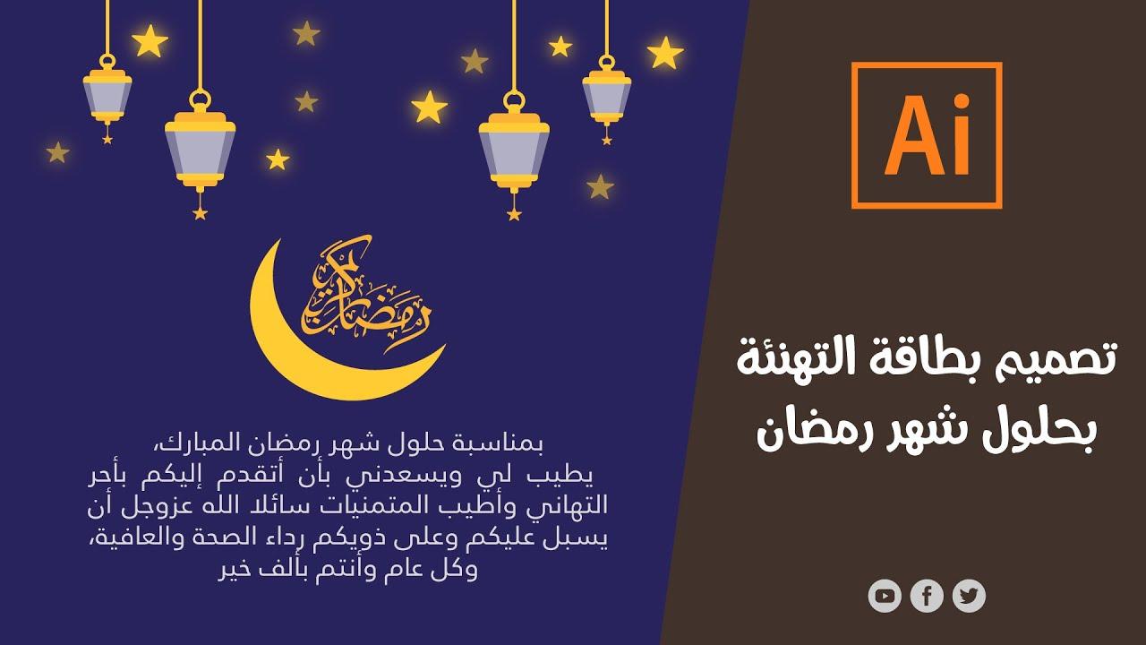 تصميم بطاقة التهنئة بحلول شهر رمضان بسهولة إلستراتور Youtube