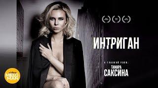 Тамара Саксина – Интриган