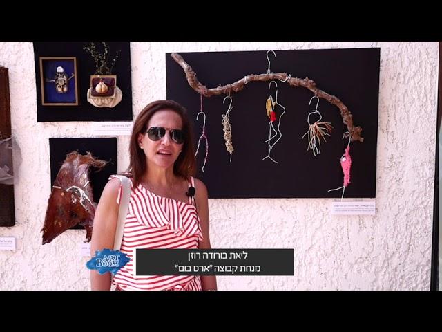 'ארט בום' - ארוע פתיחת התערוכה