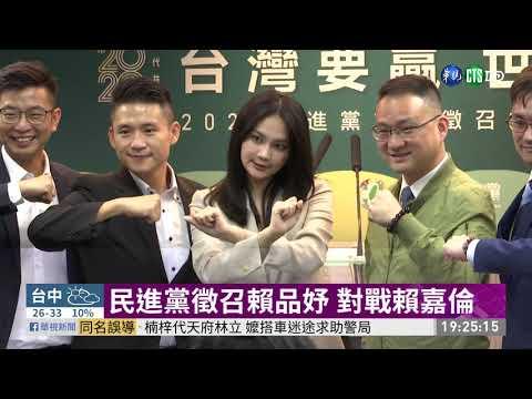 綠營完成區域立委提名 徵召賴品妤 | 華視新聞 20190918