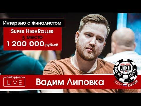 Вадим Липовка 5-е место турнира СуперХайроллеров на WSOP-C