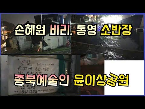 손혜원비리.통영소반장과 종북예술인 윤이상묘### 2019. 04 .23