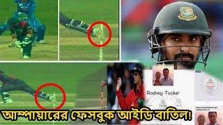 লিটনকে বিতর্কিত আউট দেয়া সেই আম্পায়ারের ফেসবুক আইডি উধাও | bangladesh vs india asia cup 2018