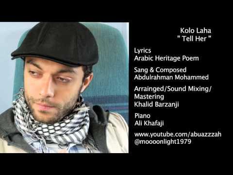 اغنية عبدالرحمن محمد وخالد برزنجي - قولوا لها - استماع كاملة اون لاين MP3