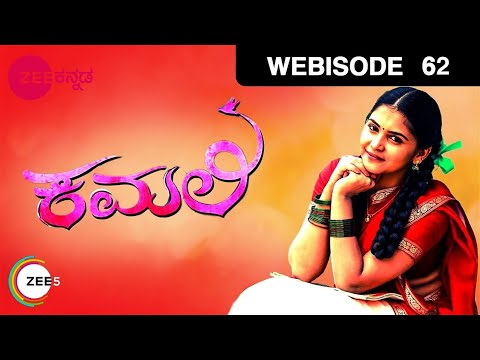 Repeat Kamali - ಕಮಲಿ | Episode - 62| Webisode | 21 Aug