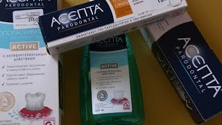 Асепта/ Доступные Российские средства для зубов и проблем десен