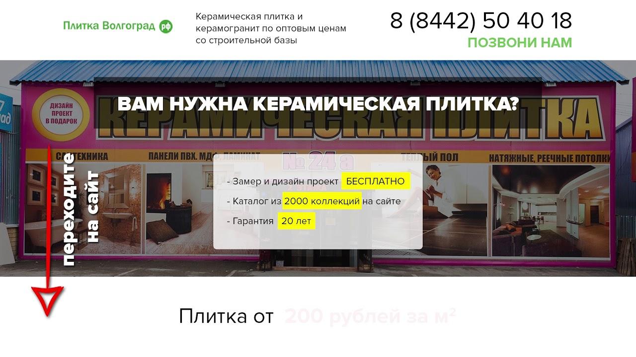 ПЛИТКА-ВОЛГОГРАД.РФ - YouTube