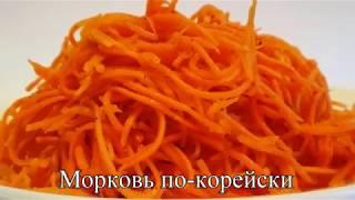 Морковь По-Корейски Рецепт Приготовления в Домашних Условиях. Лучший Рецепт Морковь По-Корейски.