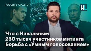 Что с Навальным, 250 тысяч участников митинга, борьба с «Умным голосованием»