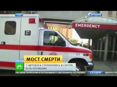 Страшная катастрофа в Сиэтле. В соцсетях появились фотографии. Новости мира сегодня.