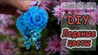 DIY ❤ Ледяные цветы из полупрозрачной полимерной глины ❤ Зимние украшения ❤ Серьги