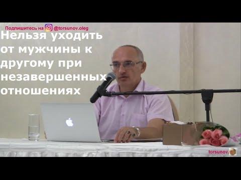 О.Г.Торсунов Нельзя уходить от мужчины к другому при незавершенных отношениях