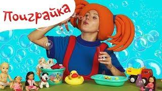 Стирка и ШОУ Мыльных Пузырей - Поиграйка с Царевной - Не хочу убираться - Играем в игрушки Kids Toys