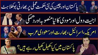 پاکستان اور چین کی منصوبہ بندی بھارت کیسے بوکھلا گیا۔ سازش شروع Imran khan's exclusive analysis.