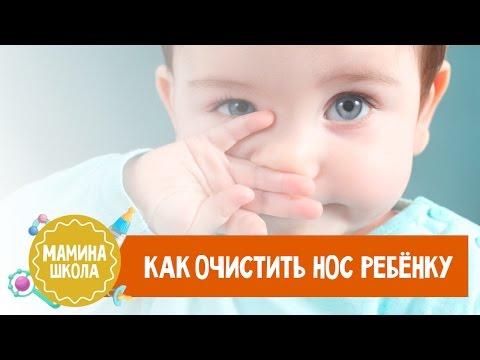 Как вылечить насморк у ребенка 1 год в домашних