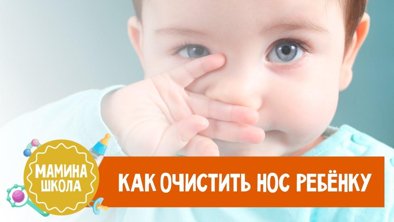 Как лечить насморк: 5 советов для родителей