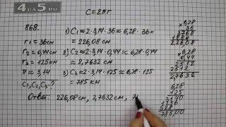 Упражнение 868. Математика 6 класс Виленкин Н.Я.