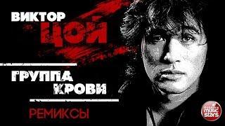 ВИКТОР ЦОЙ — ГРУППА КРОВИ ❂ Remix ❂