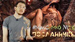 #МаксИмхо №13 - Посланники (The Messengers)