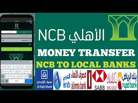 How to transfer money from ncb to local banks. | NCB Bank se Local bank main money transfer