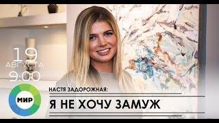 """Настя Задорожная: """"Серёжа Лазарев - моя первая любовь!"""""""