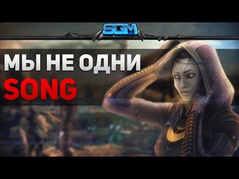видео: МЫ НЕ ОДНИ [song]