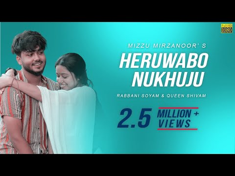 Heruwabo Nukhuju - হেৰুৱাব নোখোজো | Official Music Video | Mizzu | David | Rabbani & Queen | Buddies