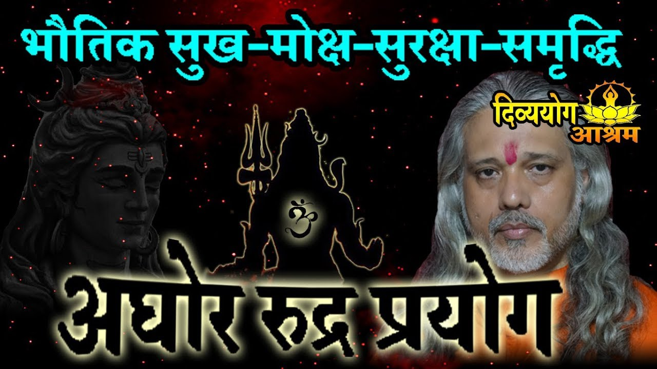 Aghora rudra sadhana mantra for wealth/ health/house/office/business/  protection