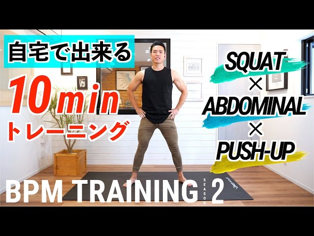 自宅で出来る10分筋トレ(BPMトレーニング)