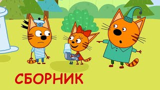 Три Кота | Сборник летних серий | Мультфильмы для детей 2020